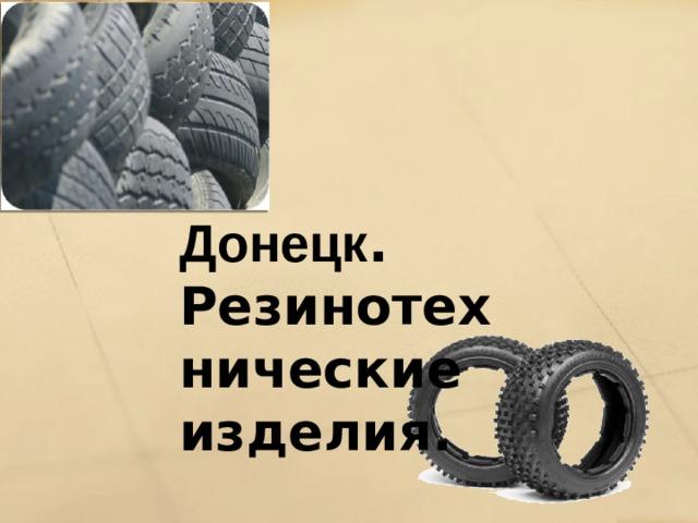 Донецк . Резинотехнические изделия.