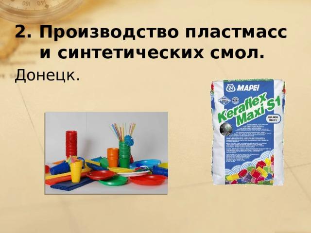 2. Производство пластмасс и синтетических смол. Донецк.