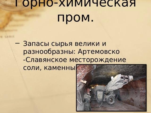 Горно-химическая пром.
