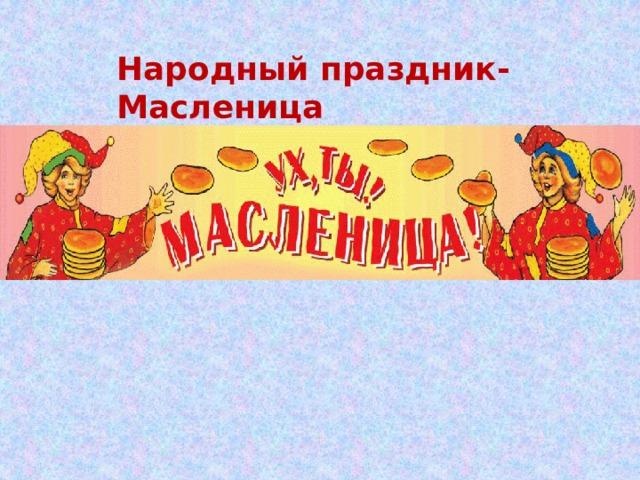 Народный праздник- Масленица