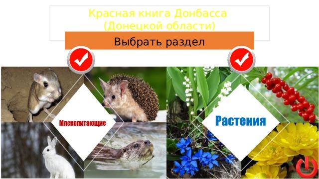 Красная книга Донбасса  (Донецкой области)   Выбрать раздел