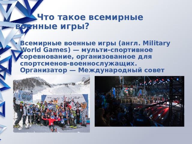 Что такое всемирные военные игры?