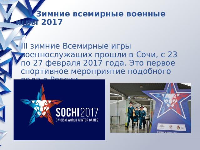 Зимние всемирные военные игры 2017