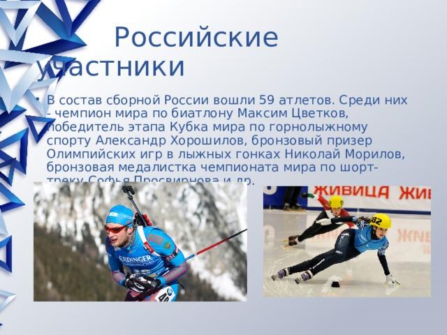 Российские участники