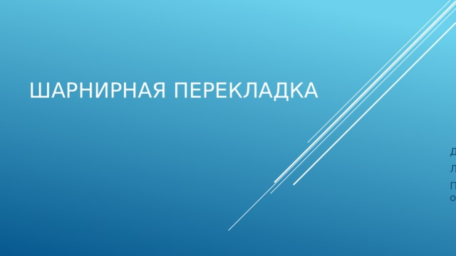 Шарнирная перекладка Для детей 7-11 лет Лапина Ольга Валентиновна Педагог дополнительного образования