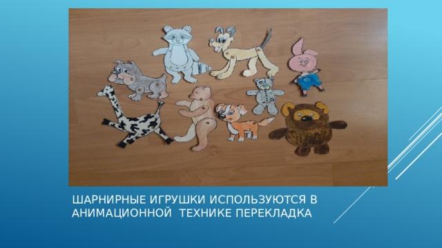 Шарнирные игрушки используются в анимационной технике перекладка