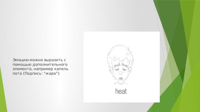 Эмоцию можно выразить с помощью дополнительного элемента, например капель пота (Подпись: