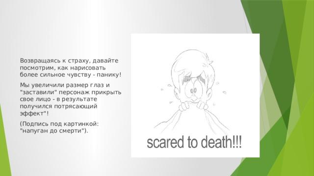 Возвращаясь к страху, давайте посмотрим, как нарисовать более сильное чувству - панику! Мы увеличили размер глаз и