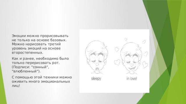 Эмоции можно прорисовывать не только на основе базовых. Можно нарисовать третий уровень эмоций на основе второстепенных. Как и ранее, необходимо было только перерисовать рот. (Подписи:
