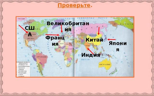 Проверьте .  Великобритания США Франция Китай Япония Индия