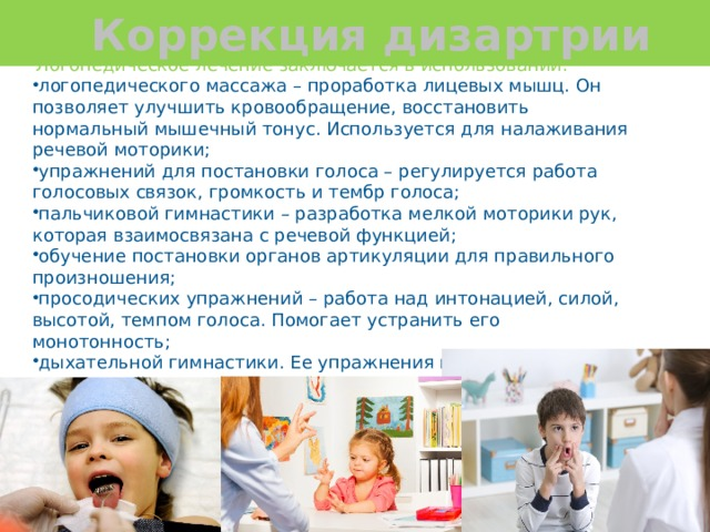 Коррекция дизартрии  Логопедическое лечение заключается в использовании: