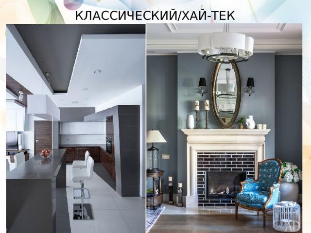 КЛАССИЧЕСКИЙ/ХАЙ-ТЕК