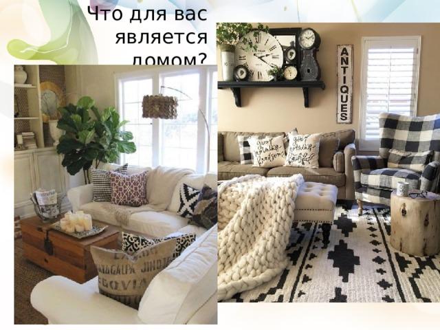 Что для вас является домом?