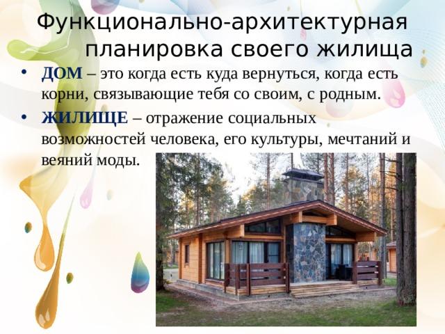 Функционально-архитектурная планировка своего жилища