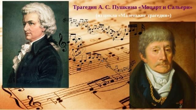 Трагедия А. С. Пушкина «Моцарт и Сальери» (из цикла «Маленькие трагедии»)