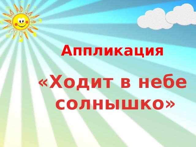 Аппликация «Ходит в небе солнышко»
