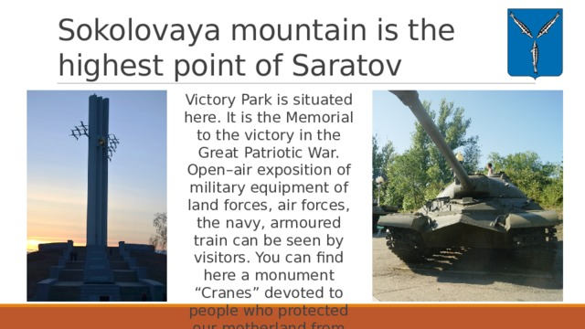 Sokolovaya mountain is the highest point of Saratov