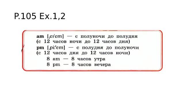 P.105 Ex.1,2