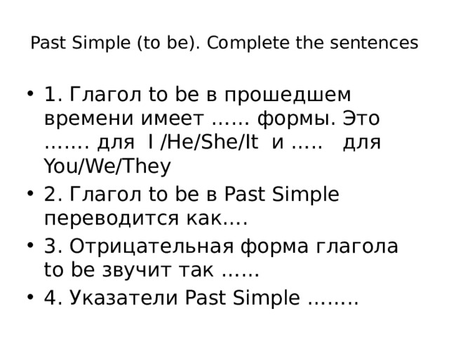Past Simple (to be). Complete the sentences