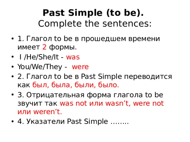 Past Simple (to be).  Complete the sentences: