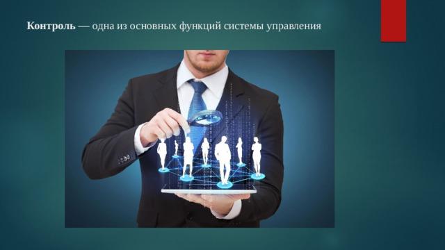 Контроль — одна из основных функций системы управления
