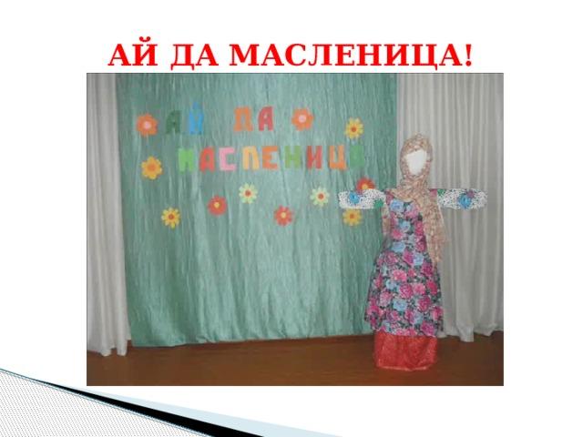 АЙ ДА МАСЛЕНИЦА!