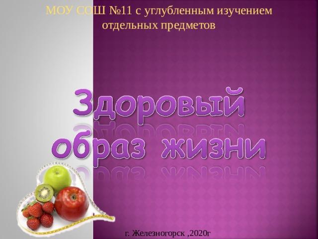 МОУ СОШ №11 с углубленным изучением отдельных предметов г. Железногорск ,2020г