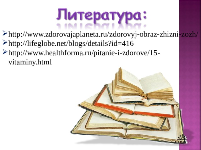 http://www.zdorovajaplaneta.ru/zdorovyj-obraz-zhizni-zozh/ http://lifeglobe.net/blogs/details?id=416 http://www.healthforma.ru/pitanie-i-zdorove/15-vitaminy.html