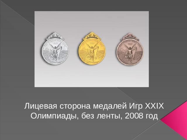 Лицевая сторона медалей Игр XXIX Олимпиады, без ленты, 2008 год