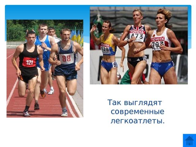 Так выглядят современные легкоатлеты.