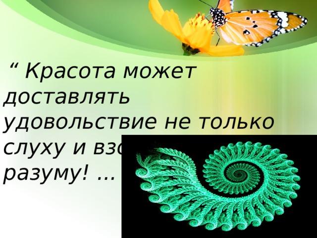 """"""" Красота может доставлять удовольствие не только слуху и взору, но и разуму! ... """""""