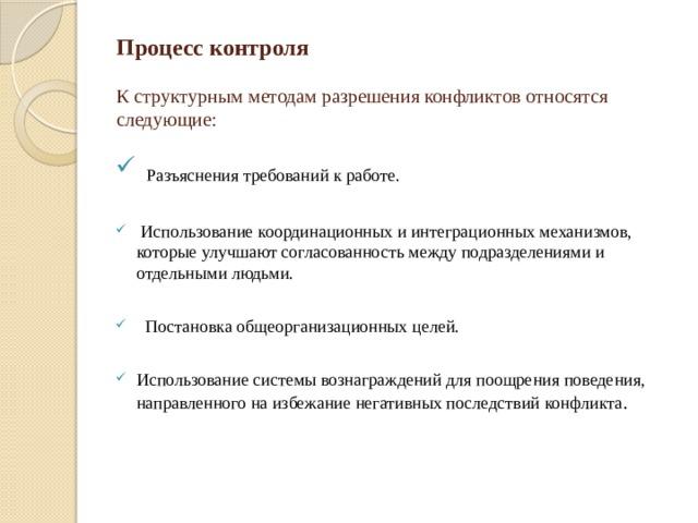Процесс контроля   К структурным методам разрешения конфликтов относятся следующие: