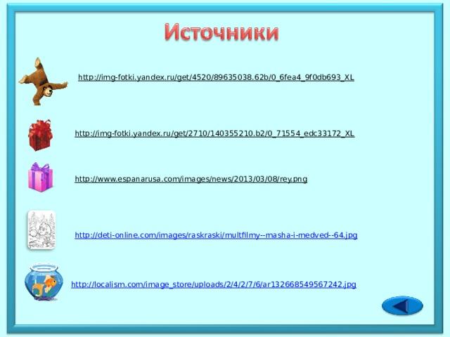 http://img-fotki.yandex.ru/get/4520/89635038.62b/0_6fea4_9f0db693_XL http://img-fotki.yandex.ru/get/2710/140355210.b2/0_71554_edc33172_XL http://www.espanarusa.com/images/news/2013/03/08/rey.png http://deti-online.com/images/raskraski/multfilmy--masha-i-medved--64.jpg http://localism.com/image_store/uploads/2/4/2/7/6/ar132668549567242.jpg