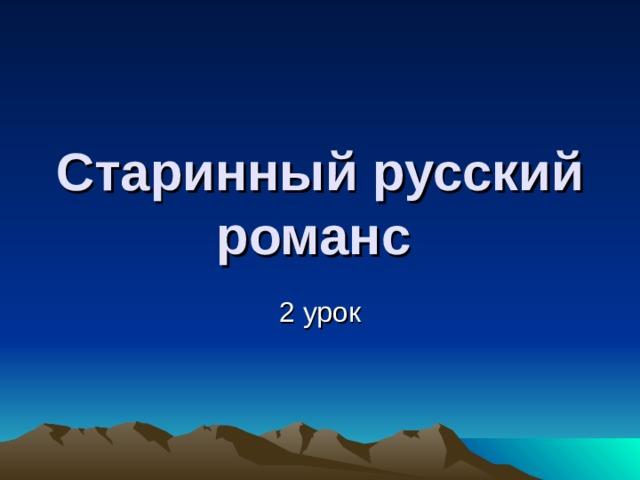 Старинный русский романс