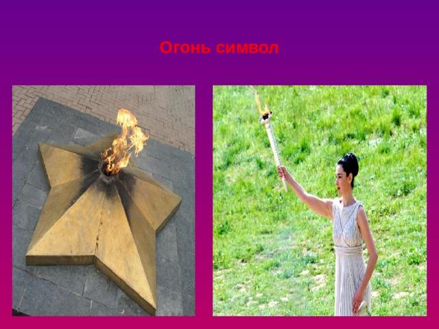 Огонь символ