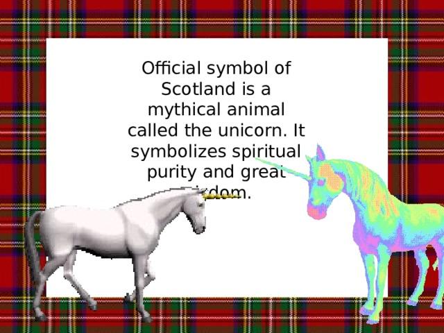 официальным символом Шотландии является мифическое животное называется единорог. Он символизирует духовную чистоту и великую мудрость. Official symbol of Scotland is a mythical animal called the unicorn. It symbolizes spiritual purity and great wisdom.