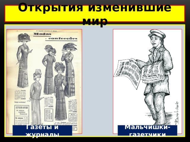 Открытия изменившие мир  Газеты и журналы Мальчишки-газетчики