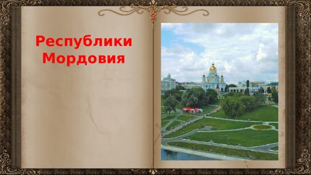 Республики Мордовия