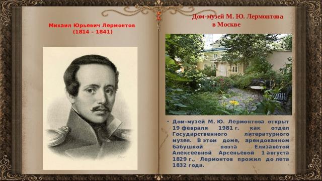Михаил Юрьевич Лермонтов  (1814 – 1841)   Дом-музей М. Ю. Лермонтова в Москве