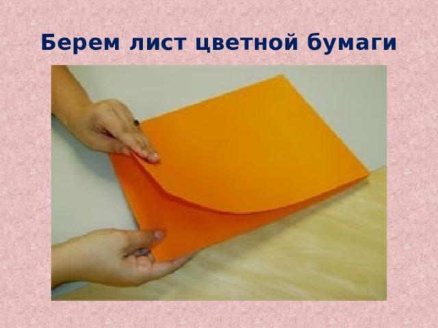 Берем лист цветной бумаги