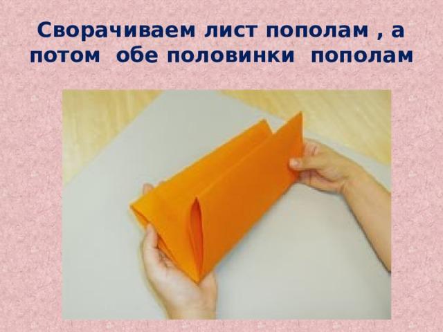 Сворачиваем лист пополам , а потом обе половинки пополам