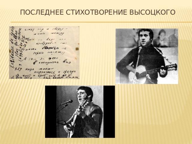 Последнее стихотворение Высоцкого