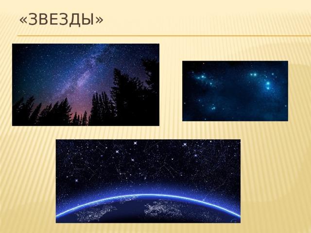 «Звезды»