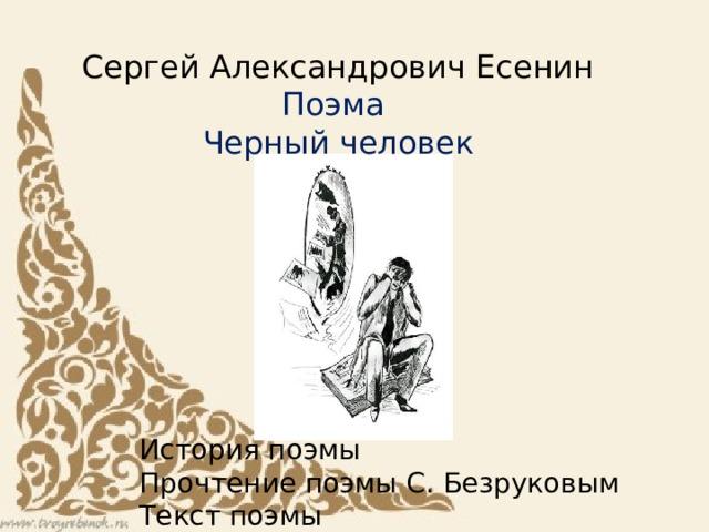 Сергей Александрович Есенин Поэма Черный человек История поэмы Прочтение поэмы С. Безруковым Текст поэмы