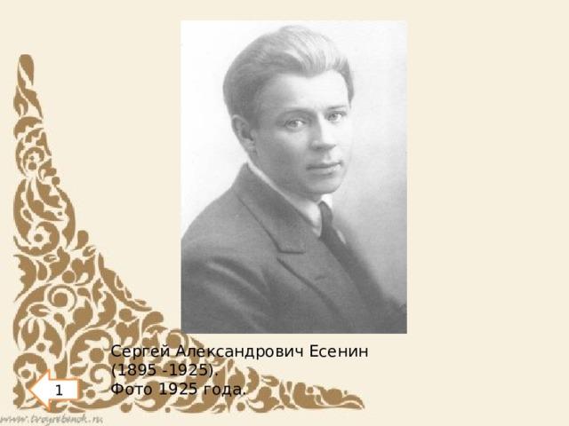 Сергей Александрович Есенин (1895 -1925). Фото 1925 года. 1