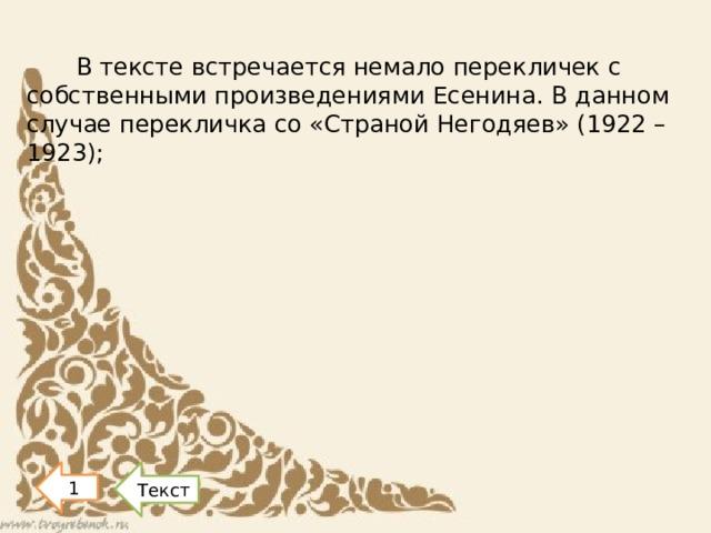 В тексте встречается немало перекличек с собственными произведениями Есенина. В данном случае перекличка со «Страной Негодяев» (1922 – 1923); 1 Текст