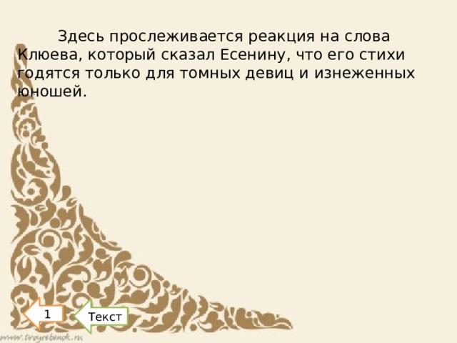 Здесь прослеживается реакция на слова Клюева, который сказал Есенину, что его стихи годятся только для томных девиц и изнеженных юношей.   1 Текст