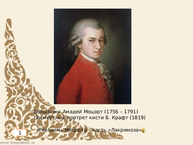 Вольфганг Амадей Моцарт (1756 – 1791) Посмертный портрет кисти Б. Крафт (1819) «Реквием» Моцарта – часть «Лакримоза» 1