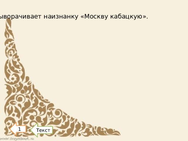 Выворачивает наизнанку «Москву кабацкую». 1 Текст