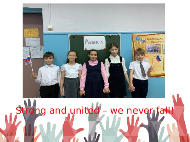 Strong and united – we never fall!